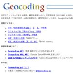 スクリーンショット(2011-12-17 12.59.42)