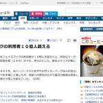フェイスブックの利用者10億人超える - MSN産経ニュース (20121004)