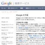 iGoogle の今後 - ウェブ検索 ヘルプ (20121003)