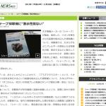 """シャープ掃除機に""""表示性能ない"""" NHKニュース (20121128)"""
